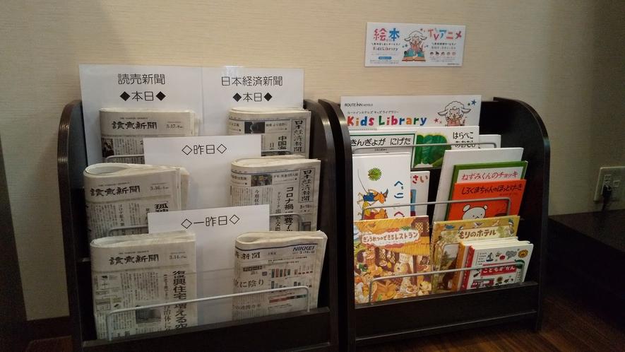 新聞・絵本コーナー