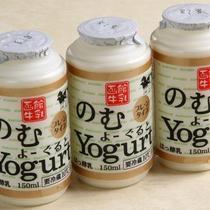 函館牛乳の飲むヨーグルト