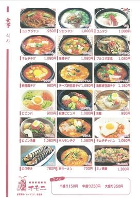 【楽天トラベル シルバーアワード 2020 受賞記念】自慢の韓国料理1品+女性には更に嬉しい特典付★