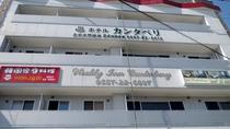 ・ホテル外観:伊豆熱川駅そばのホテルです
