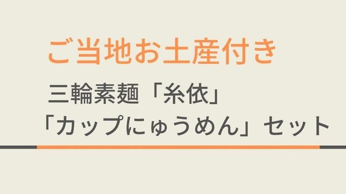 【お土産】享保2年創業の三輪素麺「糸依」と「カップにゅうめん」(1,200円相当)セット/人