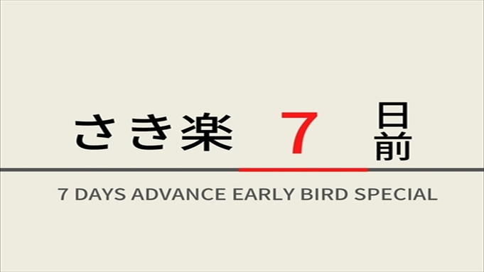 【さき楽早得型】7日前のご予約でお得にステイ!☆朝食ビュッフェ付