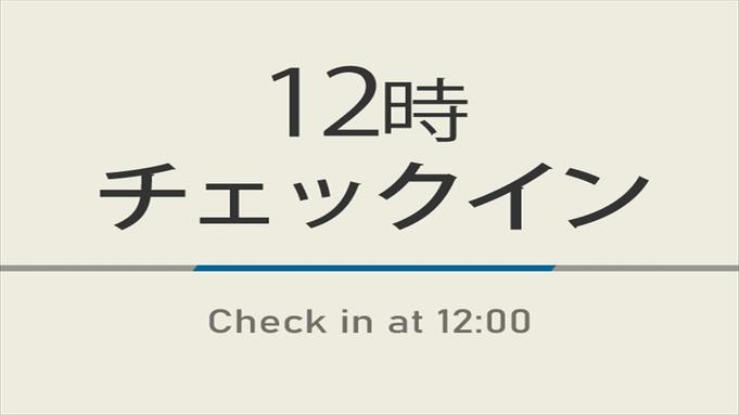 【室数限定特典】12時チェックインプラン☆焼きたてパン朝食ビュッフェ付