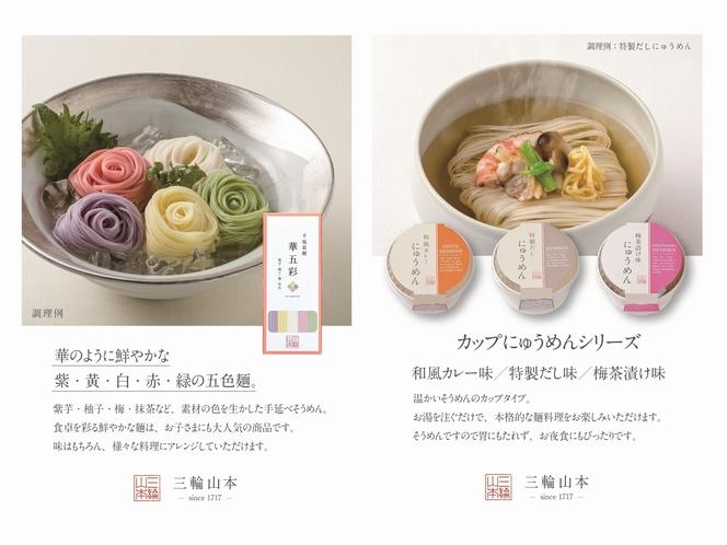 創業300年!三輪山本の手延素麺セット付♪