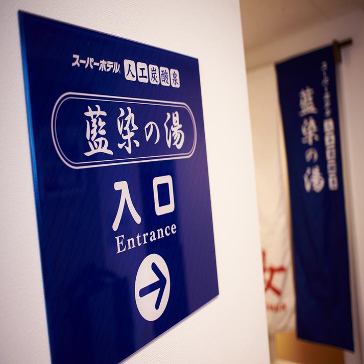 【高濃度人工炭酸泉藍染の湯】大浴場入口