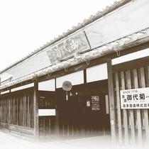 奈良の地酒を作り続けて300年『喜多酒造』
