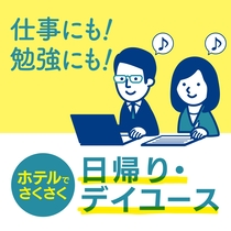 ★【デイユース】テレワーク応援します。東横iINNの新サービス!