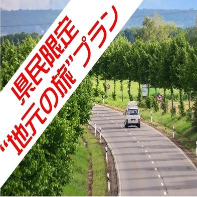 【朝食付】愛知県民限定!レイトアウトで近場の魅力を再発見◇地元の旅応援プラン◇◇
