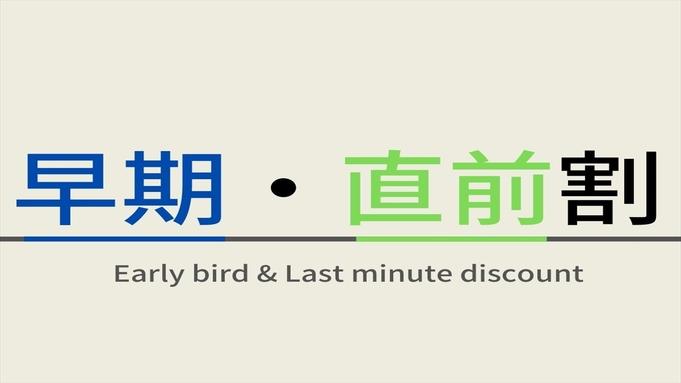 【楽天限定】直前割プラン☆天然温泉&焼きたてパン朝食ビュッフェ付