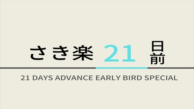 【さき楽21】21日前のご予約におすすめ!☆天然温泉&焼きたてパン朝食ビュッフェ付