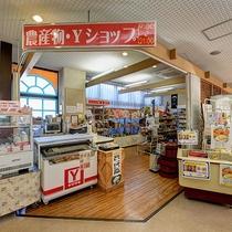 *ロビー売店/茨城のお土産やオヤツなどを販売しています。