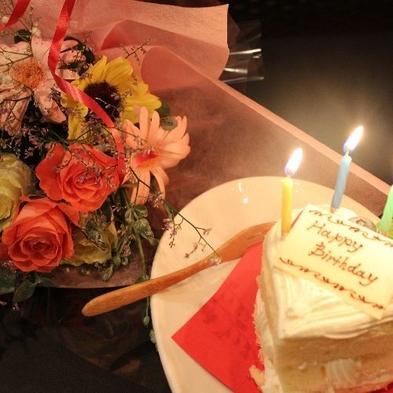 【カップル記念日ステイ】ハート型デコケーキ&シャンパン、可愛いミニブーケ付の記念日プラン