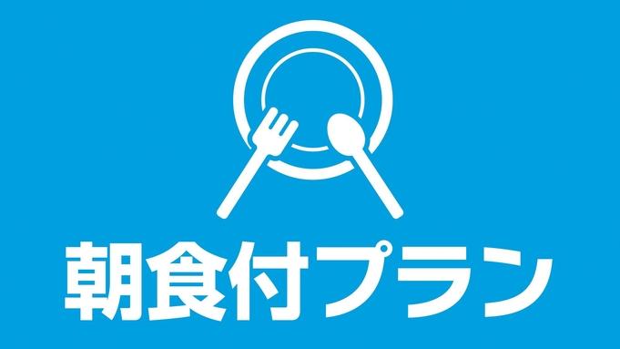 【秋冬旅セール】期間限定★朝食バイキング付プラン