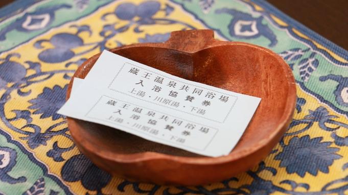 【期間限定】美味しい春がやってきた♪山菜料理とジンギスカンで蔵王グルメ満喫!≪大露天風呂入浴券付き≫