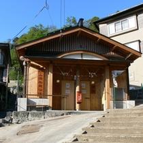 *【共同浴場】当館のすぐ目の前にある共同浴場「上湯」。平成22年改築の快適な共同温泉。
