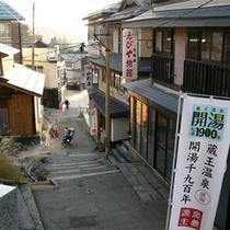 *【外観】蔵王温泉のメイン通りの一番奥に当館はございます。