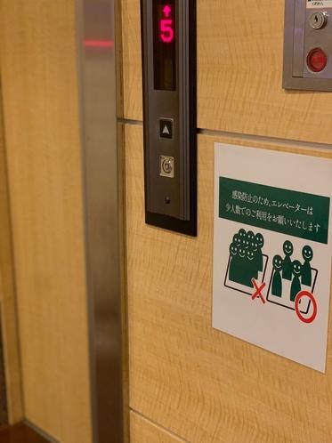 エレベーターのソーシャルディスタンスの呼びかけ