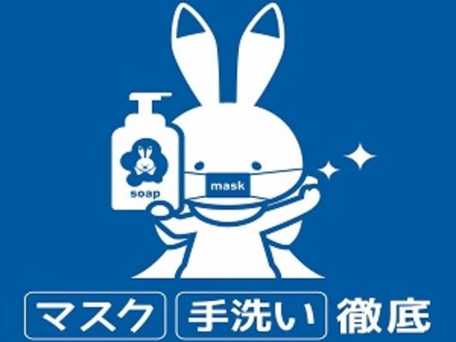 マスク手洗い徹底