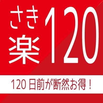 【さき楽120】120日前までの思いたったらすぐ予約お得にステイ 暮らす旅■素泊まり