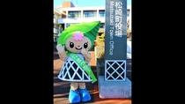 *松崎町マスコットキャラクターのまっちー
