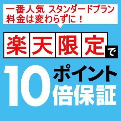 【ポイント10倍】一番人気スタンダードプラン「ポイント大還元プラン」