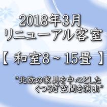 2018年3月にリニューアル【和室8~15畳】