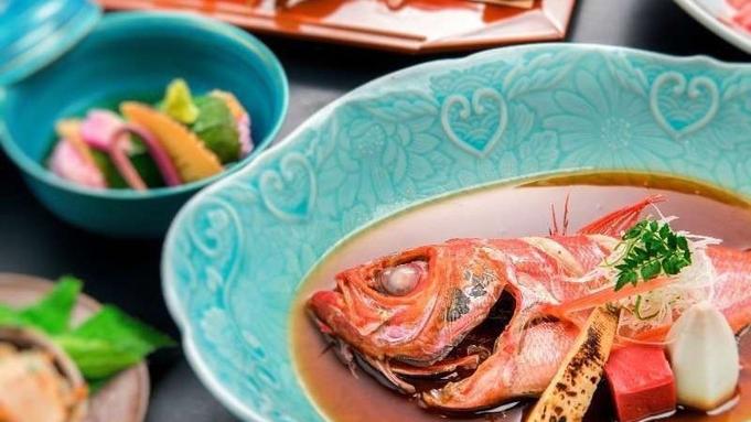 【金目鯛の煮付】丸一匹を秘伝のたれで甘辛く…季節を感じる会席と共に(夕朝食付)