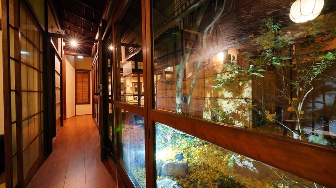 【朝食付】京都・祇園エリアの町屋に滞在★京都らしさを感じてみませんか?