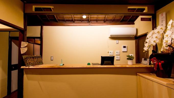 【素泊】京都・祇園エリアの町屋に滞在★京都らしさを感じてみませんか?