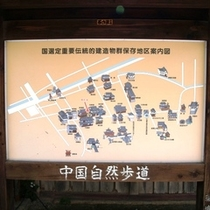 町並み保存地区の案内看板