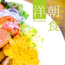 洋朝食 ※写真はイメージです。