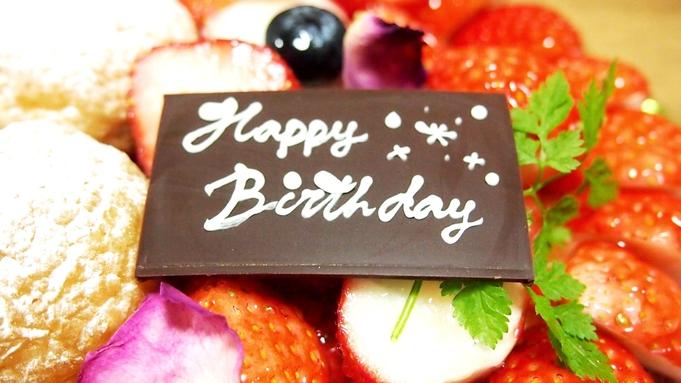 【記念日】特製ケーキでお祝い☆大切な人と過ごす♪アニバーサリープラン《貸切風呂無料》【添い寝無料】