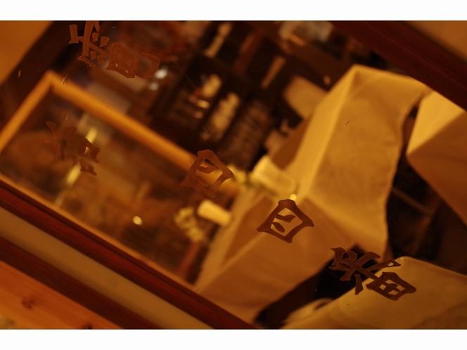 イタリアンレストラン「宿場町矢掛の侍イタリアン」