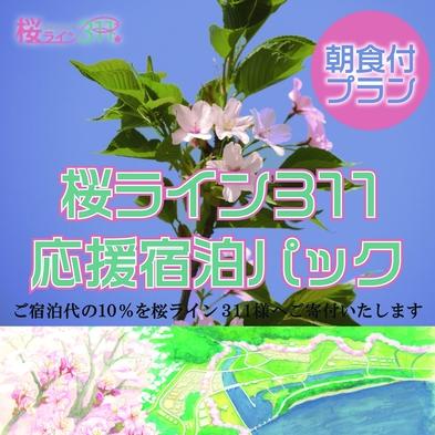 <桜ライン311応援プラン>|朝食付|宿泊代の10%を寄付!桜で彩る感動のアクティビティ