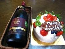 記念日プラン (ケーキかワイン3240円)