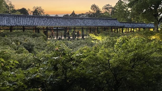 【朝食付】東福寺ライトアップ☆夜間特別拝観クーポン付きプラン