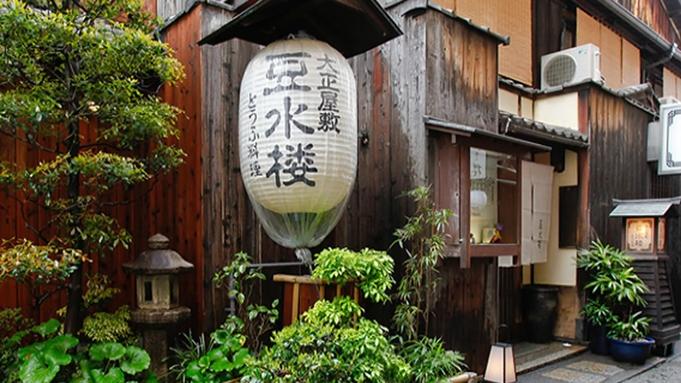 ◆夏季限定◆ 【川床】豆水楼木屋町本店の季節の豆腐コース料理 〜2食付〜