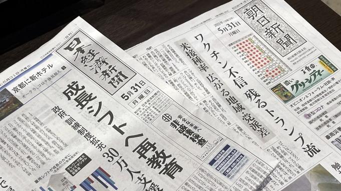 【秋冬旅セール】『お得な五大特典付き』ポイント10%・レイトチェックアウト 〜大浴場完備〜