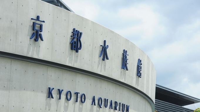 【ファミリーにおすすめ】京都水族館チケット付プラン