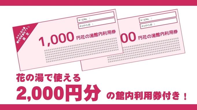 【期間限定】宿泊代プラス1,000円で、2,000円分の館内利用券が付いてくる♪_08T20