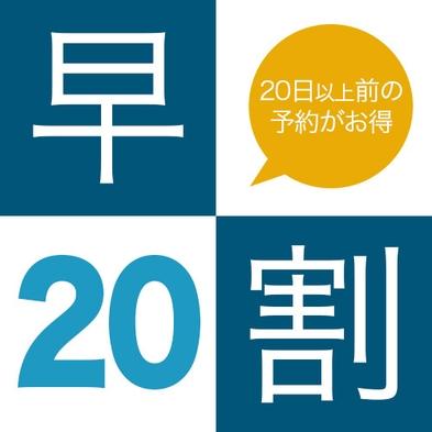 【早割20】20日以上前のご予約で500円OFF!お得な早割プラン!普通車駐車無料!_02H20