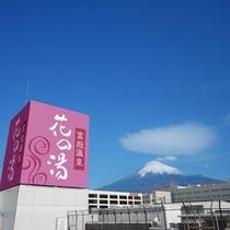 【景観】花の湯屋上からの富士山