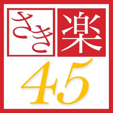 【さき楽45】45日前までの早期予約でお一人様1500円引き!評価4.5☆料理自慢の隠れ家で美食旅行