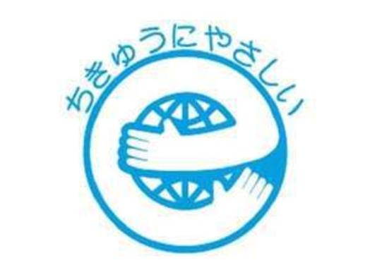 【連泊割引】環境に優しいエコ☆ECOプラン ◆素泊まり◆駐車場・ルームシアター無料◆