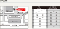 JR八王子駅発無料シャトルバス