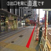 都営浅草橋駅からの簡単ガイド③