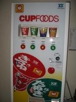 カップヌードル ※自販機:飲料は敷地内自動販売機あり