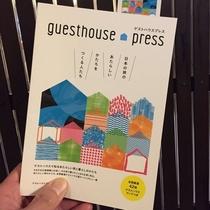 ゲストハウスプレス書籍の【全国厳選24宿】に選出して頂きました