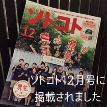 ゲストハウス緑家がソトコト12月号に掲載されました(ソトコトオンラインでお読み頂けます)