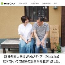 訪日外国人向けWebメディア【Matcha】 にゲストハウス緑家の記事が掲載されました。